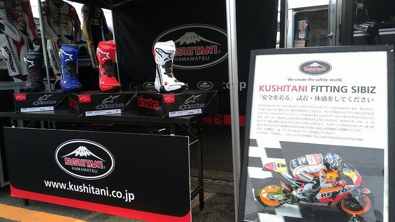筑波ロードレース選手権 クシタニテント