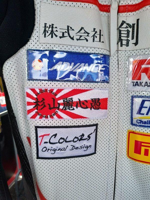 レーシングスーツへのワッペン付けサービス ビニールがけ有りと無しの違い